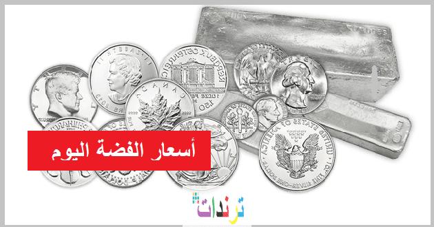 سعر جرام الفضة في السعودية بالريال السعودي والدولار