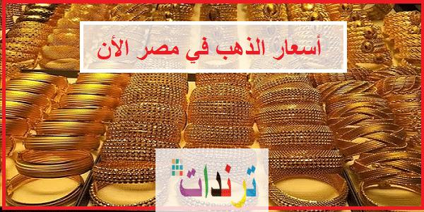 أسعار الذهب في مصر اليوم ...سعر الذهب في مصر الأن