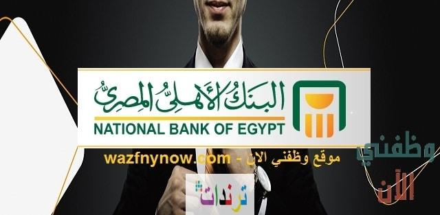 وظائف البنك الأهلى المصرى 2020 حديثي التخرج وخبرة ومتدربين