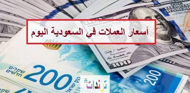 أسعار العملات فى السعودية اليوم مقابل الريال السعودي