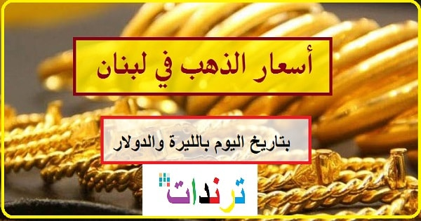 اسعار الذهب اليوم في لبنان - سعر الذهب في لبنان مباشر