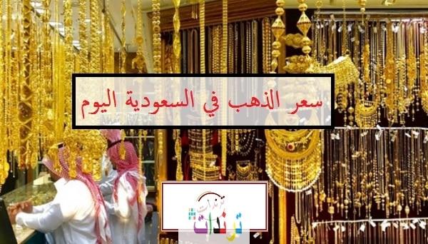 كم سعر الذهب في اليوم في السعودية