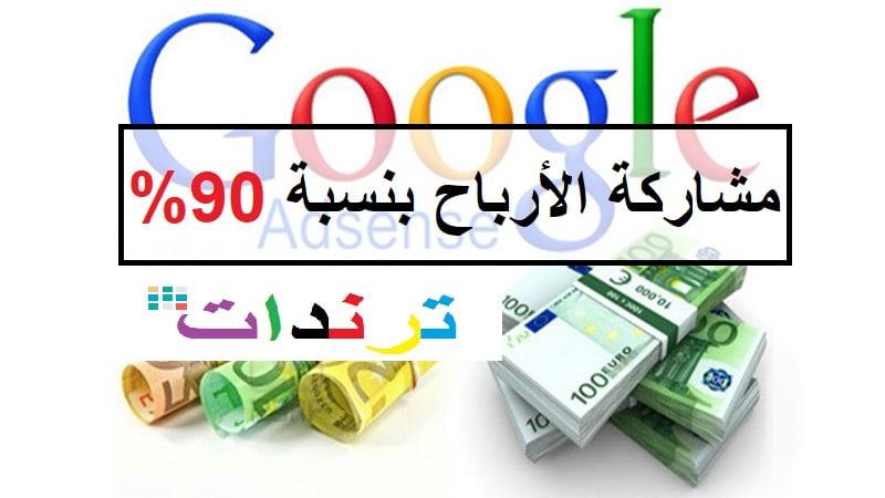 مشاركة أرباح جوجل أدسنس بنسبة 90% موقع ترندات