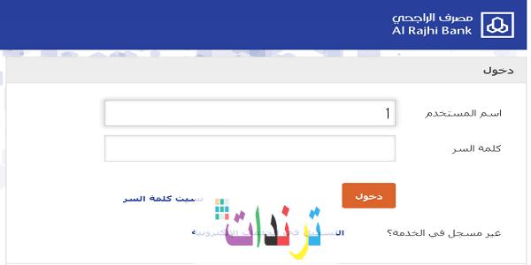 تسجيل الدخول إلى مباشر الراجحي الشخصي عبر الإنترنت 2020