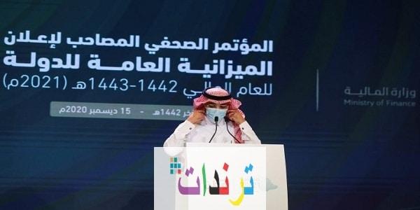 الميزانية العامة للدولة في السعودية ميزانية 2021