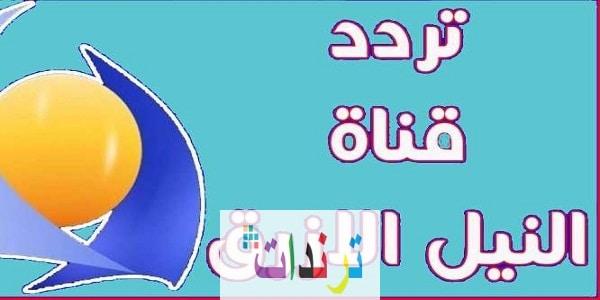 أحدث تردد قناة النيل الأزرق السودانية عرب سات لعام 2021