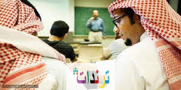 وظائف للطلاب الجامعيين بدوام جزئي بالمملكة السعودية 2020