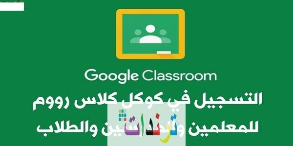 كيفية التسجيل في منصة كلاس روم وشاشة التعلم عن بعد في سلطنة عمان للطلاب والمعلمين 2020