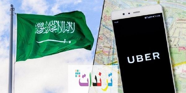 شروط التسجيل في أوبر السعودية عام 2021