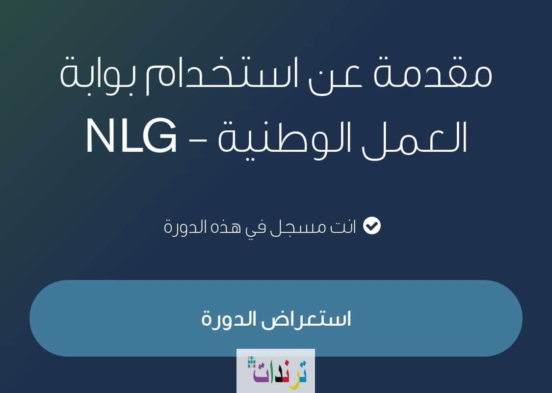 مقدمة في استخدام بوابة العمل الوطنية NLG