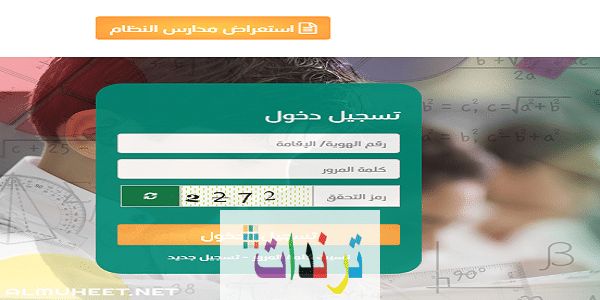 منصة منظومة التعليم الموحد وكيفية التسجيل 2020