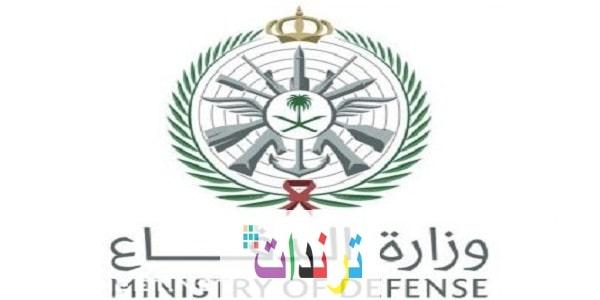 وزارة الدفاع، التجنيد الموحد ابتداء من اليوم فتح رابط التقديم للقوات المسلحة 1442 للرجال