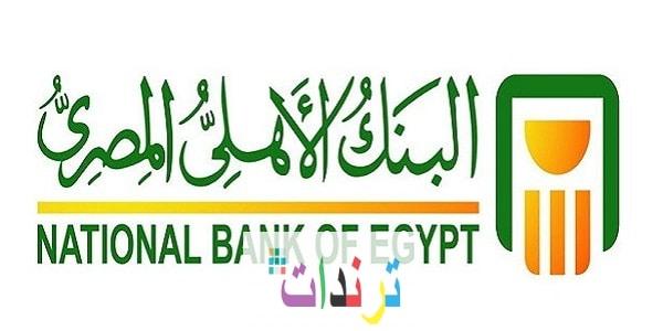 وظائف شاغرة في البنك الأهلي المصري 2020 لحديثي التخرج وذوي الخبرة