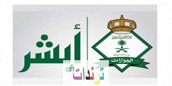 رابط تقديم وظائف الجوازات السعودية عبر منصة أبشر1442