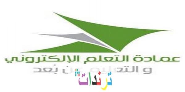 جامعة الإمام للتعليم عن بعد بموقع تدراس 2020