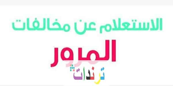 المخالفات المرورية في الكويت 2020 كيفية دفع المخالفات المرورية عبر الإنترنت