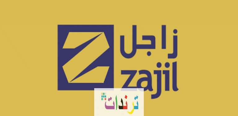 شركة زاجل
