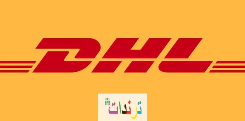 شركة DHL