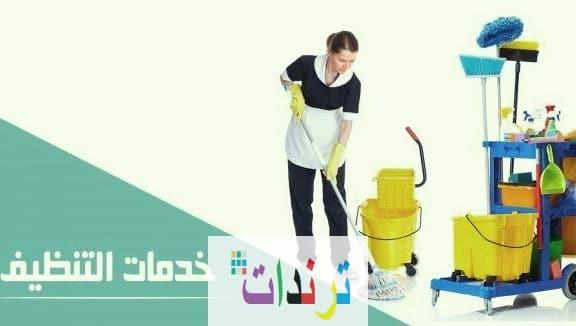 خدمات تنظيف المنازل في السعودية