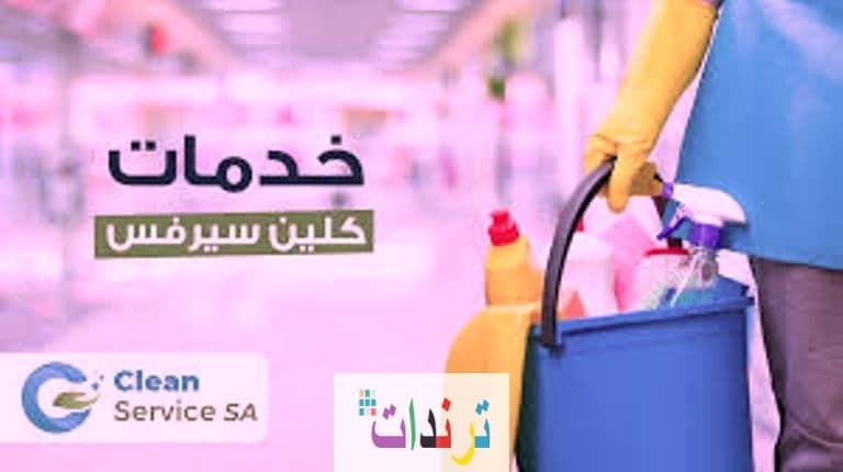 أسماء افضل شركات تنظيف منازل في السعودية