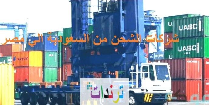 أسعار شركات الشحن من السعودية الي مصر
