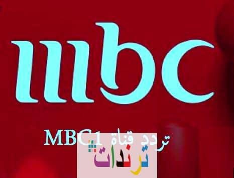 تردد قنوات MBC ام بي سي الجديد 2021
