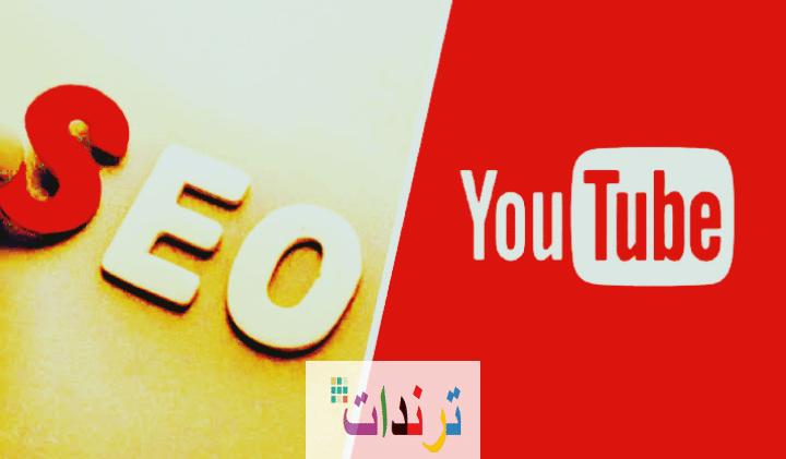 كيفية تصدر نتائج البحث في اليوتيوب