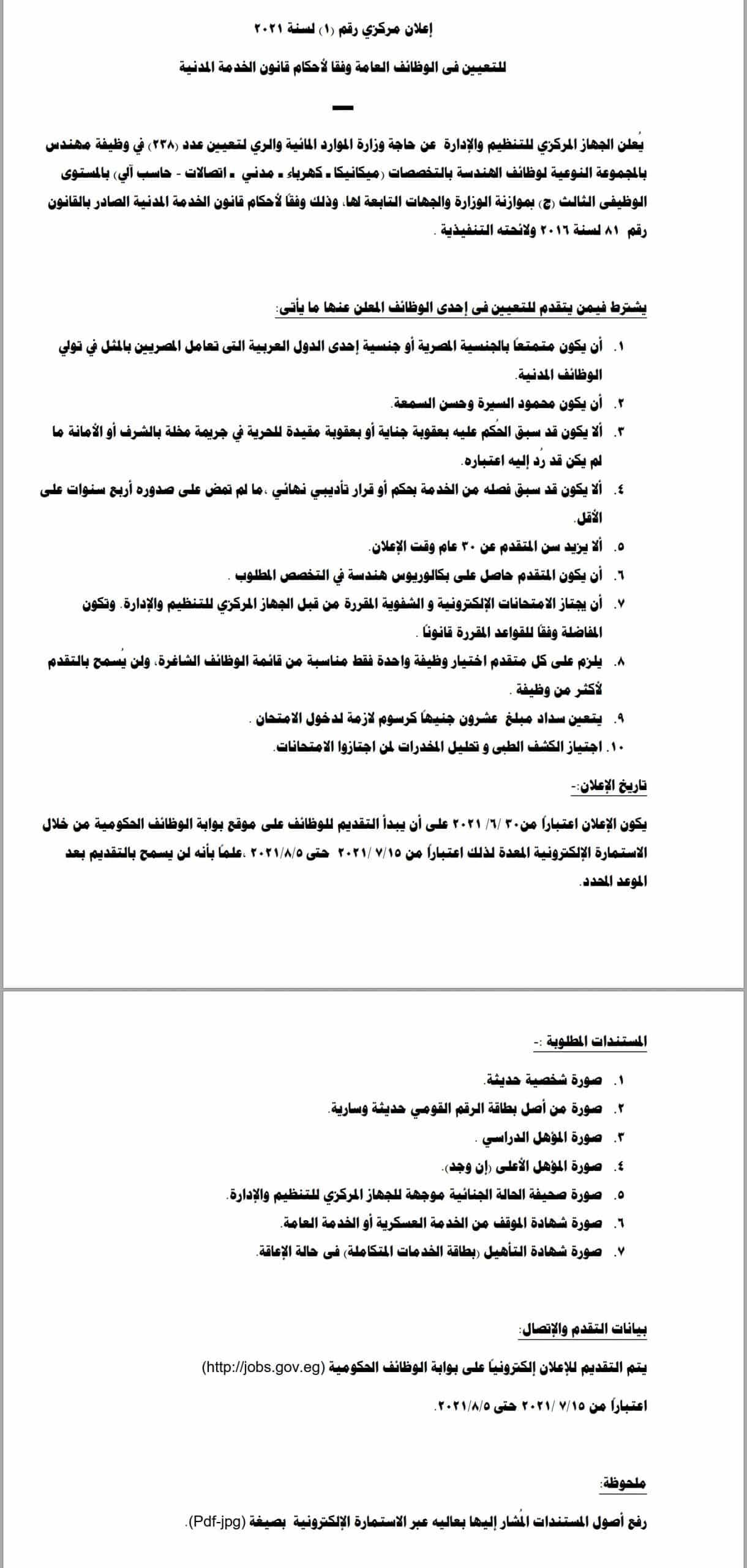 وظائف وزارة الري والموارد المائية بالقاهرة والمحافظات تعيينات اغسطس 2021 لجميع المؤهلات